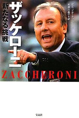 【送料無料】ザッケローニ新たなる挑戦