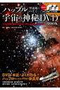 【送料無料】ハッブル望遠鏡でのぞく宇宙の神秘DVD BOOK