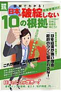 【送料無料】図解でわかる!日本が破綻しない10の根拠