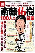 【送料無料】斎藤佑樹100人の証言