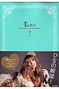 【送料無料】Love