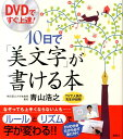DVDですぐ上達! 10日で「美文字」が書ける本 (講談社の実用BOOK) [ 青山 浩之 ]