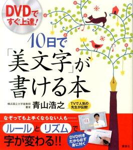 【楽天ブックスならいつでも送料無料】DVDですぐ上達! 10日で「美文字」が書ける本 [ 青山浩之 ]