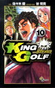 【送料無料】KING GOLF(10)