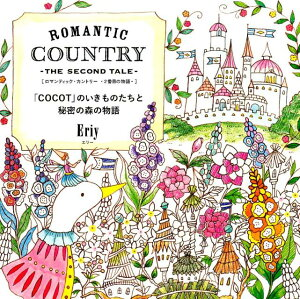 ROMANTIC COUNTRY 2番目の物語 [ Eriy ]