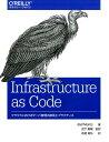 Infrastructure as Code クラウドにおけるサーバ管理の原則とプラクティス [ Kief Morris ]