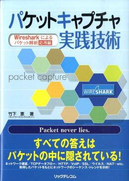パケットキャプチャ実践技術 Wiresharkによるパケット解析応用編 [ 竹下恵 ]