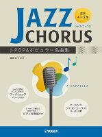 混声4〜5部 ジャズ・コーラス J-POP&ポピュラー名曲集