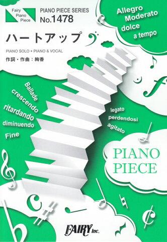 ピアノピース1478 ハートアップ by 絢香&三浦大知 (ピアノソロ・ピアノ&ヴォーカル)〜東京メトロ「Find my Tokyo.」新CM曲