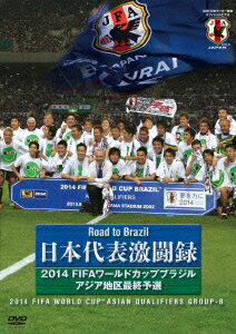 日本代表激闘録 2014FIFAワールドカップブラジルアジア地区最終予選