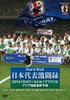 日本代表激闘録 2014FIFAワールドカップブラジルアジア地区最終予選 [ 長谷部誠 ]