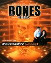 Bonesー骨は語るーオフィシャルガイドseason 1