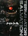 Terminator Salvation ターミネーター4 オフィシャル完全ガイド