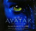 The art of Avatar ジェームズ・キャメロン『アバター』の世界