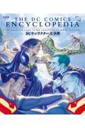 【送料無料】THE DC ENCYCLOPEDIA DCキャラクター大事典【MARVELCorner】 [ スコット・ビーティ ]