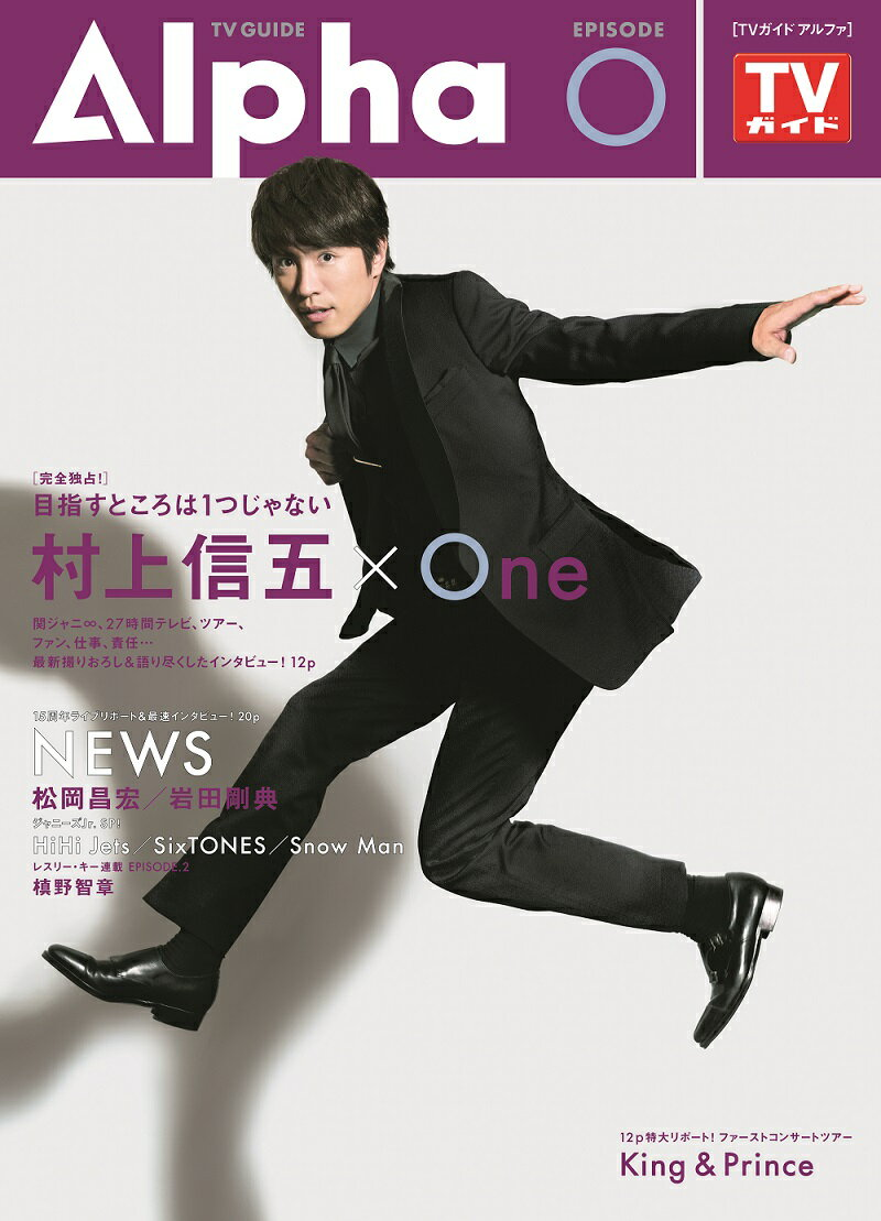 TV GUIDE Alpha EPISODE O(2018 AUG) 村上信五×One (TVガイドMOOK)