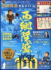 西郷隆盛完全ガイド (100%ムックシリーズ 完全ガイドシリーズ 198)