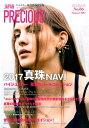 JAPAN PRECIOUS(No.86(Summer 20...