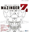 マジンガーZ/INFINITY オリジナル・サウンドトラック増補盤 [ (オリジ