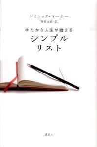 【楽天ブックスならいつでも送料無料】シンプルリスト [ ドミニック・ローホー ]