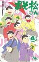 おそ松さん 4 (マーガレットコミックス) [ シタラ マサ...