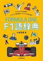 F1 語辞典