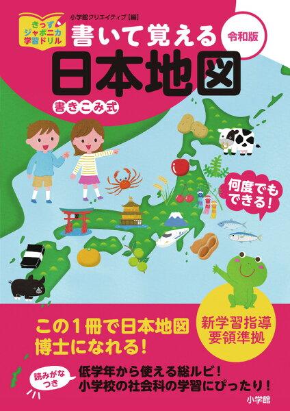 書いて覚える日本地図令和版 小学館クリエイティブ編