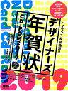 デザイナーズ年賀状CD-ROM(2019) CD-ROM付き...