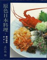【バーゲン本】原色日本料理 全8巻