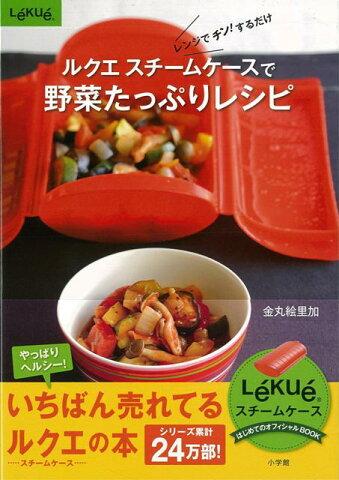 【バーゲン本】ルクエスチームケースで野菜たっぷりレシピ [ 金丸 絵里加 ]