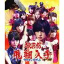 カラオケで盛り上がる曲「AKB48」の「フライングゲット」を収録したCDのジャケット写真。