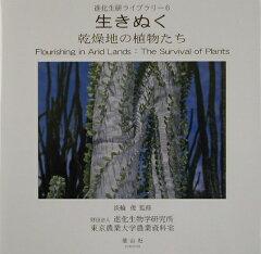 生きぬく乾燥地の植物たち [ 淡輪俊 ]
