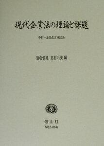 【送料無料】現代企業法の理論と課題