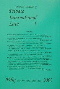 【送料無料】国際私法年報(4号(2002))