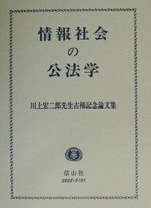 【送料無料】情報社会の公法学