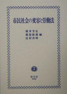 【送料無料】市民社会の変容と労働法