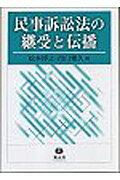 【送料無料】民事訴訟法の継受と伝播
