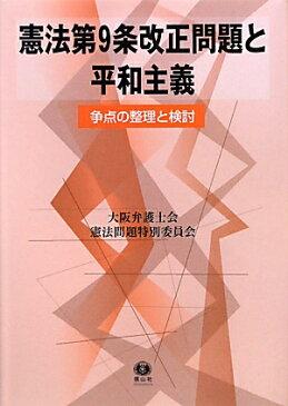 憲法第9条改正問題と平和主義 争点の整理と検討 [ 大阪弁護士会 ]