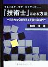 ランドスケ-プア-キテクトが-『技術士』になる方法 具体的な受験対策と多数の論文例 [ 和田淳 ]