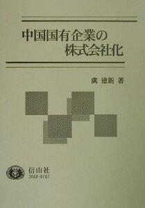 【送料無料】中国国有企業の株式会社化