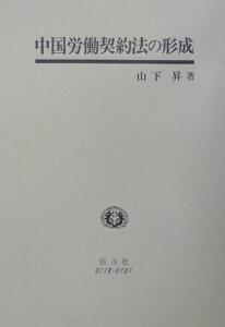【送料無料】中国労働契約法の形成
