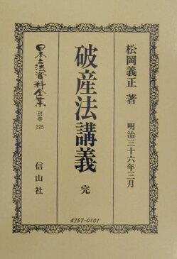 日本立法資料全集(別巻 225)復刻版 破産法講義