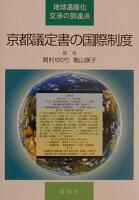 『京都議定書の国際制度 地球温暖化交渉の到達点』の画像