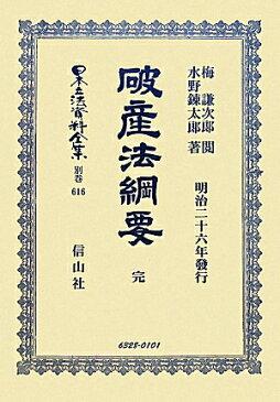 日本立法資料全集(別巻 616)復刻版 破産法綱要