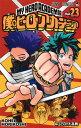 僕のヒーローアカデミア 23 (ジャンプコミックス) [ 堀...