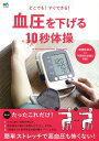 血圧を下げる10秒体操 簡単ストレッチで高血圧も怖くない! ...