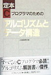 定本Cプログラマのためのアルゴリズムとデ-タ構造