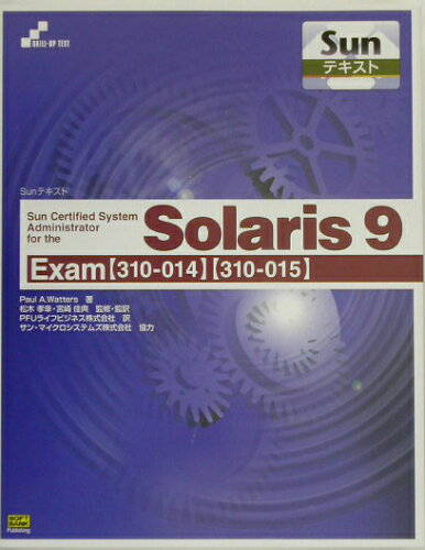 Sun certified system administrator for t Exam〈310-014〉〈310-015〉 (Skill-up text) ...