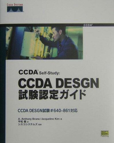 CCDA(シーシーディーエー) self-study:CCDA(シーシーディーエ CCDA DESGN試験#640-861対応 ...