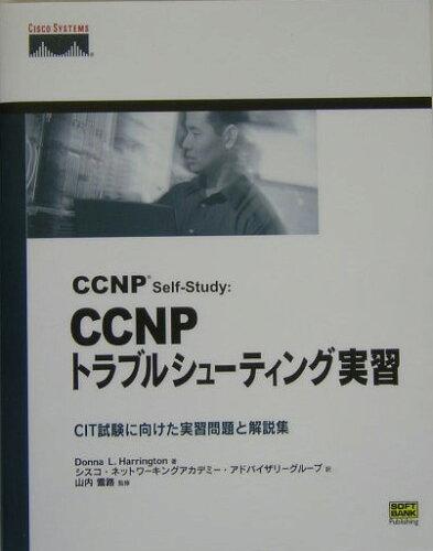 CCNP self-study:CCNPトラブルシューティング実習 CIT試験に向けた実習問題と解説集 [ ダナ・L....